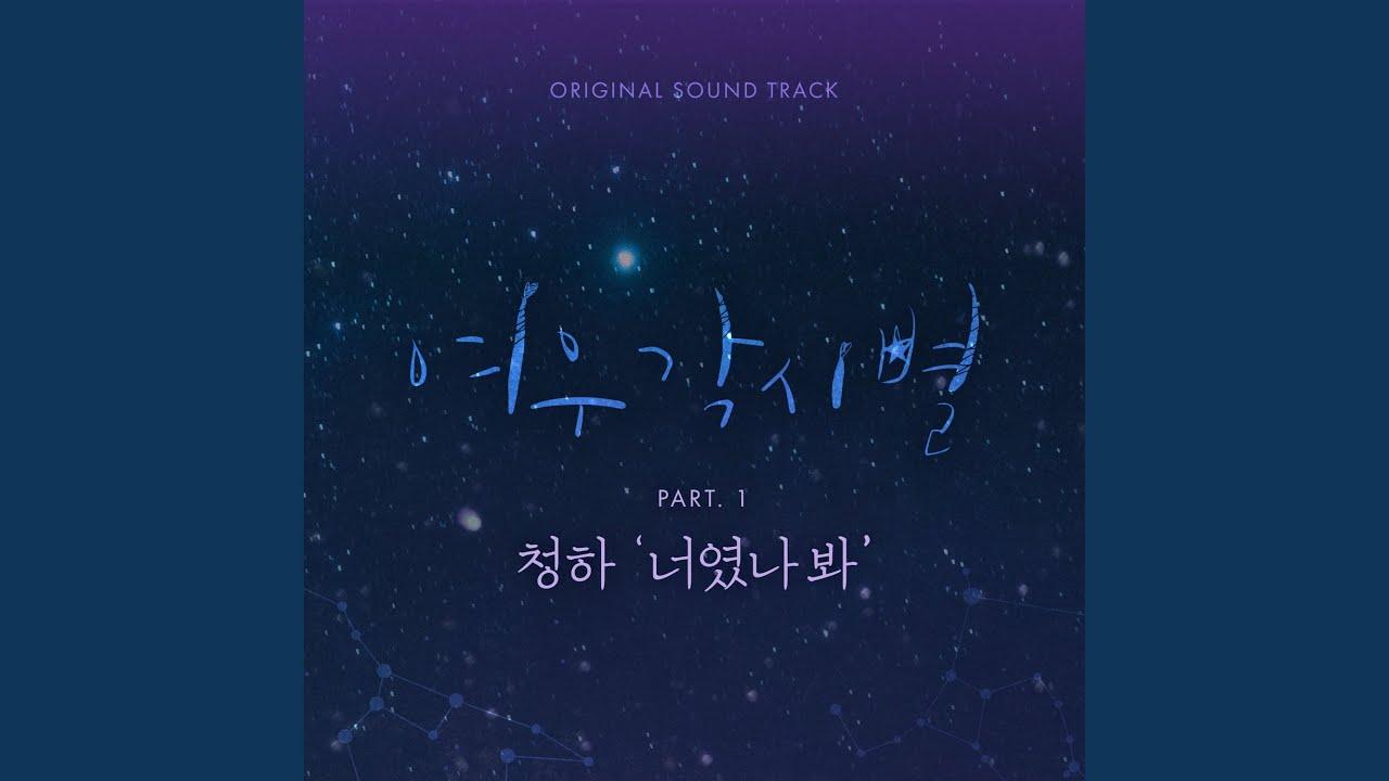 輝く星のターミナル OST