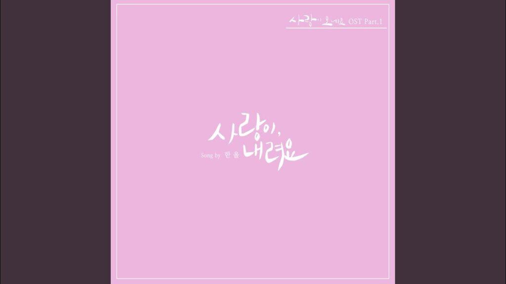 愛を抱きしめたい OST